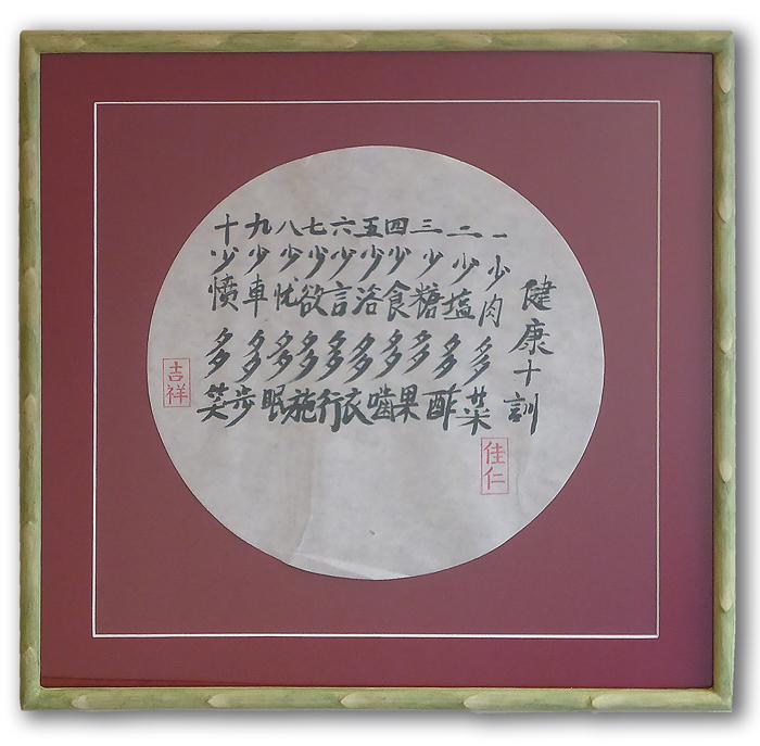 Asien - Chinesische Schriftzeichen