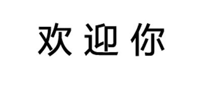 Herzlich Willkommen - Chinesisch