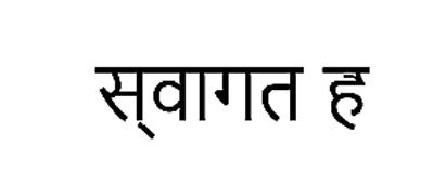 Herzlich Willkommen - Indisch