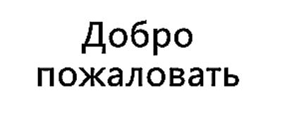 Herzlich Willkommen - Russisch
